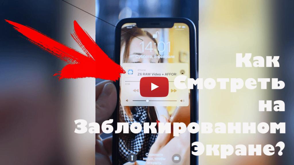 Как смотреть YouTube при заблокированном экране Iphone