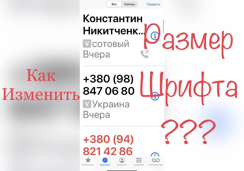 Размер шрифта в айфоне